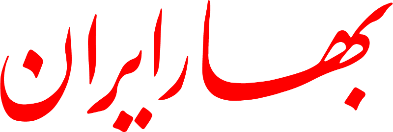 BaharIran Newspaper