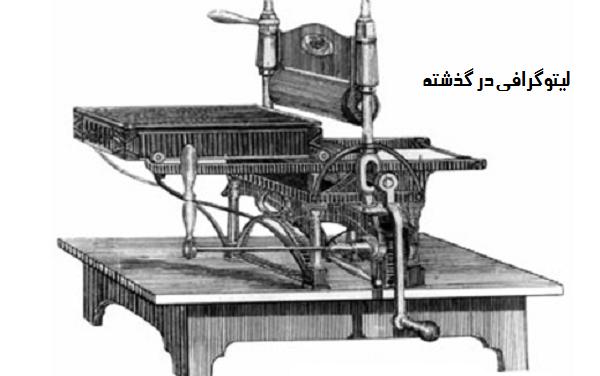 روش کار در چاپ سنگی