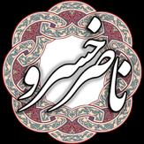 ناصر خسرو قبادیانی