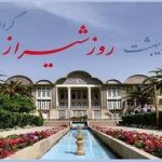 شیراز ، شهری با ویژگیهای خاص