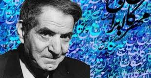 محمدحسین شهریار شاعر بزرگ معاصر