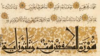نمایشگاه هنر قرآن در واشنگتن
