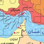 تاریخ سیاسی جزایر خلیج فارس