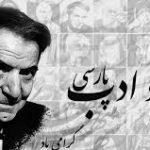 شعر و ادب فارسی
