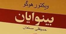 حسینقلی مستعان : مرد هزار قصه